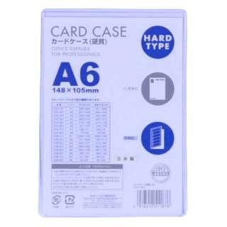 カードケース(硬質) A6 CHA-601