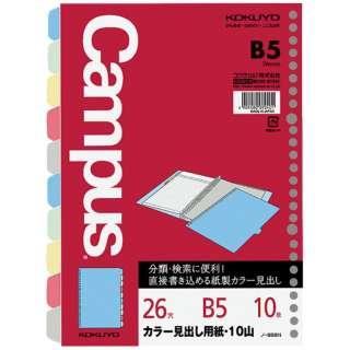 B5カラー見出用紙 26穴