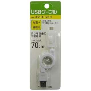 [micro USB]USBケーブル 切り替え: 充電・転送 (リール~70cm・ホワイト)BKS-UCDRSP07W [0.1~0.7m]