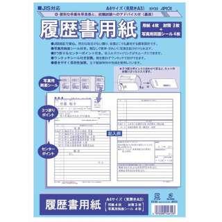 JIS対応 履歴書用紙 A4 SY22