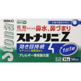【第2類医薬品】 ストナリニZ(14錠)〔鼻炎薬〕 ★セルフメディケーション税制対象商品