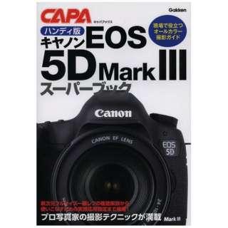 【単行本】ハンディ版 キヤノン EOS 5D Mark III スーパーブック