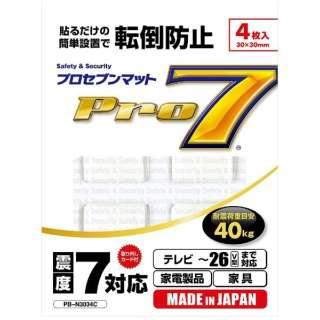 防震垫子[对应/4张也在面向耐我责大致目标40kg/电视26V型以下,家电制品以及家具里]PB-N3034C