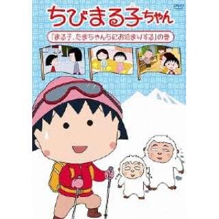 ちびまる子ちゃん 「まる子、たまちゃんちにお泊まりする」の巻 【DVD】