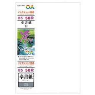 モリ706 IJOA和紙 「冴」奉書紙 B5/50