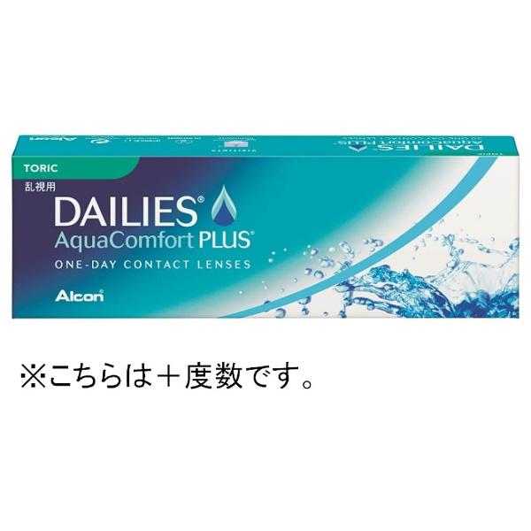 日本アルコン デイリーズアクアコンフォートプラストーリックB8.8 PWR+1.75 YL-0.75 AX90 DIA14.4 ワンデー 1日使い捨てコンタクトレンズ 乱視用