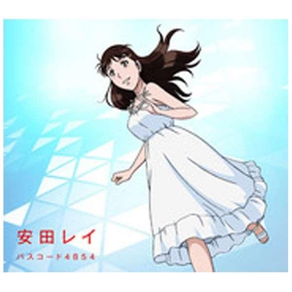 安田レイ/パスコード4854 期間生産限定盤 【CD】