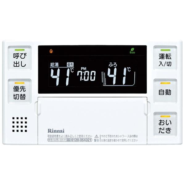 リンナイ 浴室リモコンボイスリモコン BC-220V