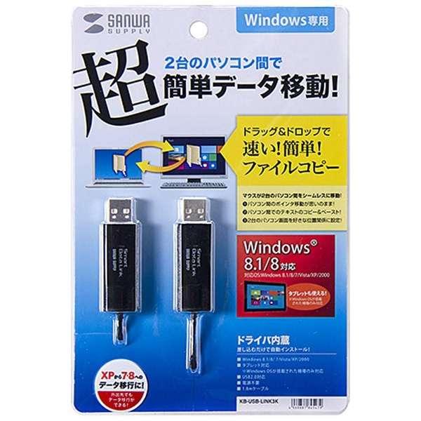 【XP機からデータ移行】1.8m USB2.0リンクケーブル 【A】⇔【A】 ドラッグ&ドロップ対応(ブラック) KB-USB-LINK3K