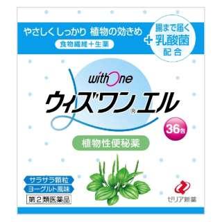【第(2)類医薬品】ウィズワンエル(36包)