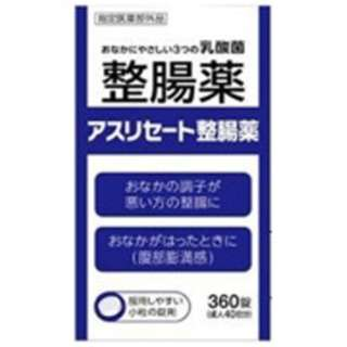 アスリセート整腸薬(360錠)【医薬部外品】
