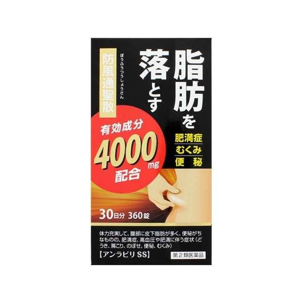 【第2類医薬品】 防風通聖散アンラビリSS(360錠)
