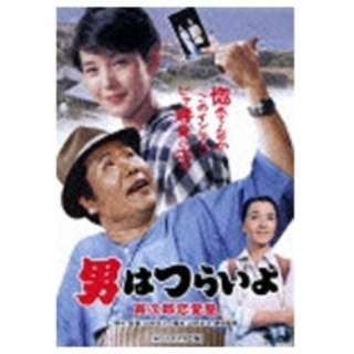 男はつらいよ 寅次郎恋愛塾 【DVD】