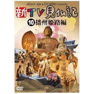 新TV見仏記10 播州 姫路編 【DVD】