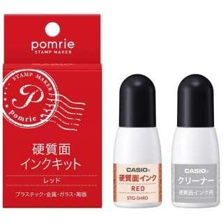ポムリエ(pomrie)硬質面専用インクキット STQ-5HRD(レッド)