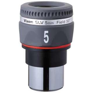 31.7mm径接眼レンズ(アイピース) SLV5mm