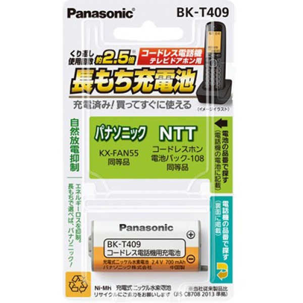パナソニック 充電式ニッケル水素電池 コードレス電話機用 BK-T409