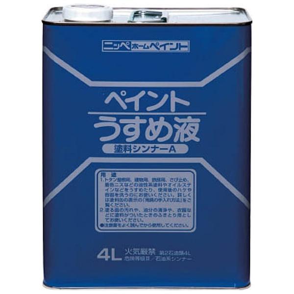 ニッペ 徳用ペイントうすめ液 4L HPH101-4