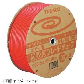ウレタンブレードチューブ 8.5X12.5 100m 赤 TOP8.5100 《※画像はイメージです。実際の商品とは異なります》