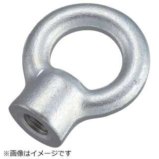 アイナット スチール製 10mm TIN10