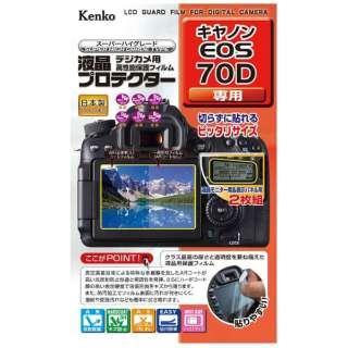 液晶保護フィルム(キヤノン EOS 70D専用) KLP-CEOS70D[生産完了品 在庫限り]