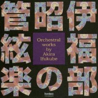(クラシック)/伊福部昭の管絃楽 【CD】