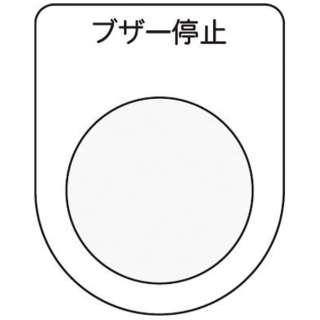 押ボタン/セレクトスイッチ(メガネ銘板) ブザー停止 黒 φ30.5 P3015