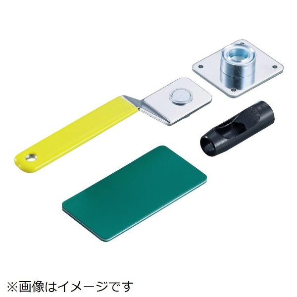 両面ハトメパンチセットプラスチック用 10mm THPJH10