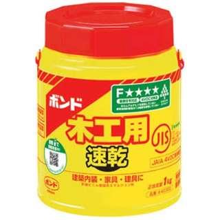 ボンド 木工用速乾 1kg(ポリ缶) 40302