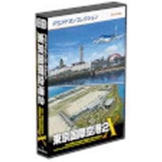 〔Win版〕 FSアドオンコレクション 『東京国際空港 2』