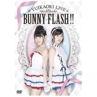 ゆいかおり/ゆいかおりLIVE「BUNNY FLASH!!」 【DVD】