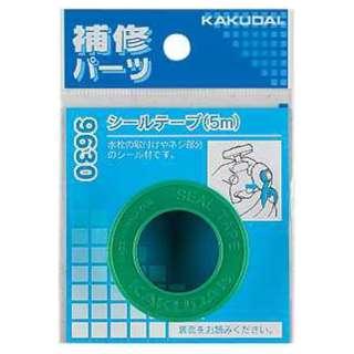シールテープ (5m) 9630