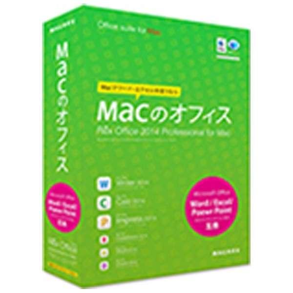 〔Mac版〕 Macのオフィス Rex Office 2014 Professional