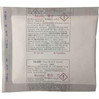 高性能吸湿剤 EX-50SU-5P 70g×5個入り EX50SU5P