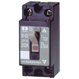 供分支线路使用的不保险丝电闸SE2P1E20S