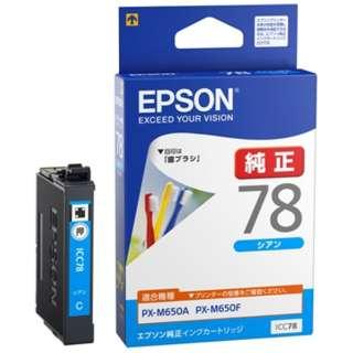 ICC78 純正プリンターインク ビジネスインクジェット(EPSON) シアン
