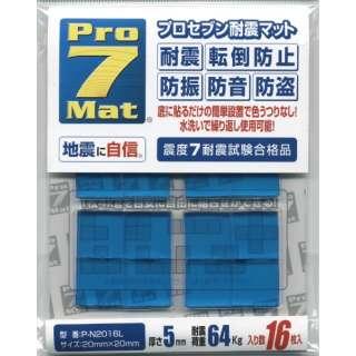防震垫子[对应/16张耐我责大致目标64kg/花瓶、艺术品、打印机进入小型的家电制品]P-N2016L蓝色