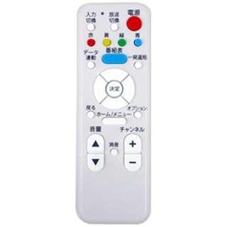 シンプルTVリモコン  KTRD411WH 【外装不良品】