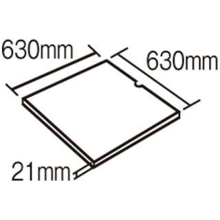 洗濯機用補強板(630×630mm)