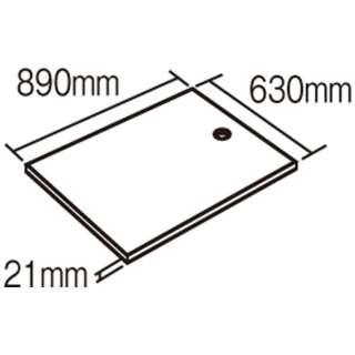 洗濯機用補強板(890×630mm)