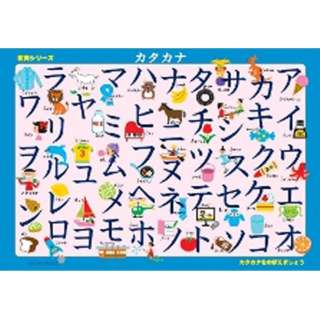 26-614 ピクチュアパズル ステップ脳シリーズ カタカナ