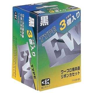 ワープロ用インクリボン TYEWB3