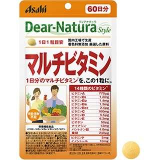 Dear-Natura(ディアナチュラ)ディアナチュラスタイル マルチビタミン(60粒)〔栄養補助食品〕