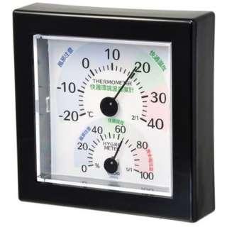快適環境 温湿度計