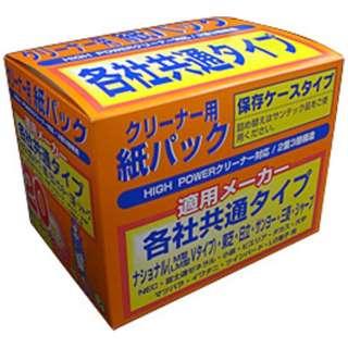 【掃除機用紙パック】 (20枚入) 各社共通タイプ ST-929