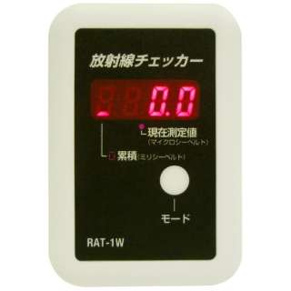 放射線チェッカー RAT-1W ホワイト