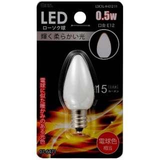 LDC1L-H-E12 11 LEDローソク球 ローソク球 ホワイト [E12 /電球色 /1個 /シャンデリア電球形]