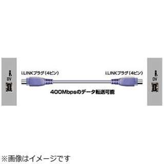 IEEE1394ケーブル i.LINK(4ピン)⇔i.LINK(4ピン)(0.5m) VX-DV105E