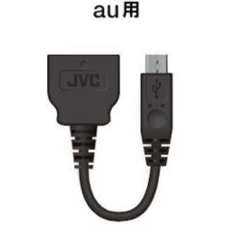 micro USB変換ケーブル(au純正対応) ZM-DS11 ブラック