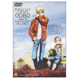 機動戦士ガンダム0080 ポケットの中の戦争 vol.1 【DVD】
